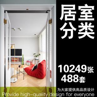 室内装修设计装饰效果参考图家装居室分类公寓复式三居室客厅实景