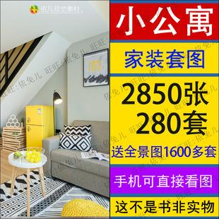 20-30平米单身公寓装修设计效果图小户型室内全屋一居室平层复式