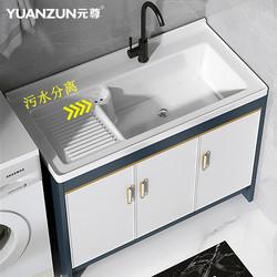 太空铝洗衣柜落地式阳台洗衣池带搓板一体洗手台盆卫生间室外水槽