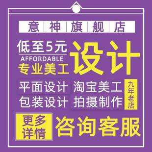 p图淘宝美工平面海报设计制作详情页主图设计产品店铺装修定制