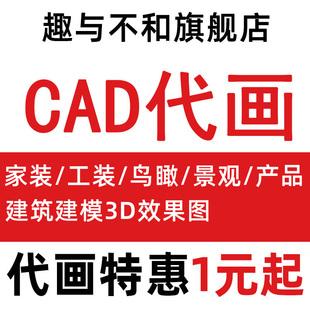 3D效果图制作CAD代画3dmax施工图家装修出图代做室内设计方案工装