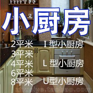 小厨房装修效果图家庭小面积房屋厨房橱柜设计图小户型房子样板房