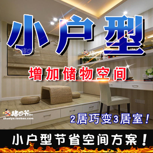 小户型装修效果图家装房屋客厅卧室厨房室内设计简约现代公寓全屋