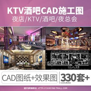 酒吧KTV装修设计CAD施工图纸夜店夜场大堂吧台商务娱乐会所效果图