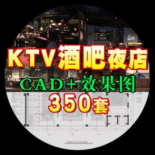 酒吧KTV工装装修设计CAD施工图纸夜店场大堂吧台娱乐会所效果图