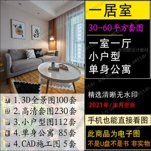 一居室一室一厅装修效果图40平米50平小户型单身公寓室内设计方案