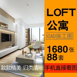 loft单身公寓装修设计效果图片复式酒店小户型家具楼梯搭配参考