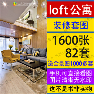 loft公寓装修设计40平小户型50平效果图20平米酒店式复试室内全屋