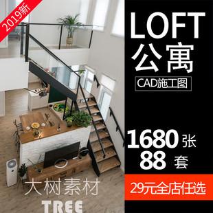 LOFT装修设计效果图 复式酒店跃层阁楼小户型单身公寓CAD施工图纸