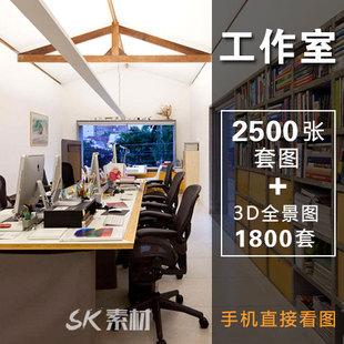 创意现代简约室内工作室装修设计效果图办公室套图实景图3d全景图