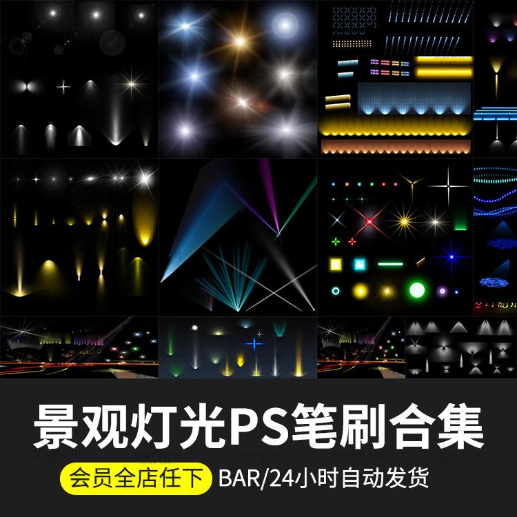 园林景观灯光效果图PSD素材 夜景设计led笔刷ABR后期ps笔刷
