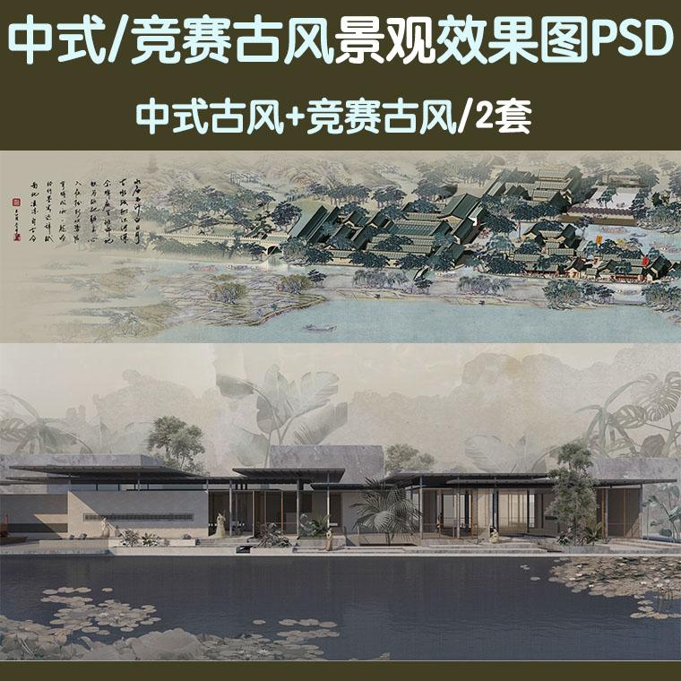 中国风复古风竞赛风PS鸟瞰效果图PSD分层中式古建筑景观拼贴素材