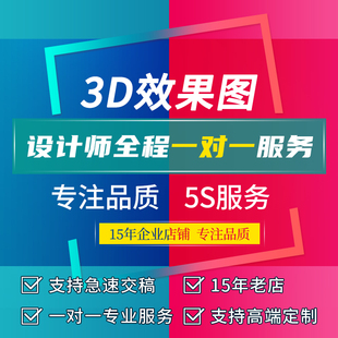 3D效果图制作CAD画图代画建筑装修施工图纸3dmax室内设计建模代做