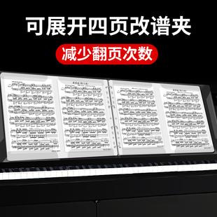 钢琴谱夹展开式钢琴谱夹册子乐谱夹可修改便携折叠4a3曲谱不反光