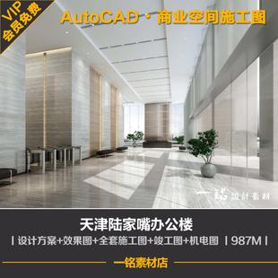 天津陆家嘴办公楼办公室项目工装方案设计装修效果图cad施工图