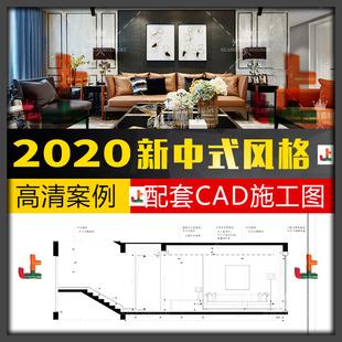 新中式风格装修设计效果图客厅卧室CAD施工图纸平面图立面图一套