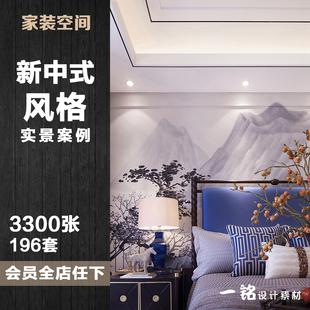 新中式简约风格装修设计效果图家居电视墙客厅餐厅卧室吊顶参考图