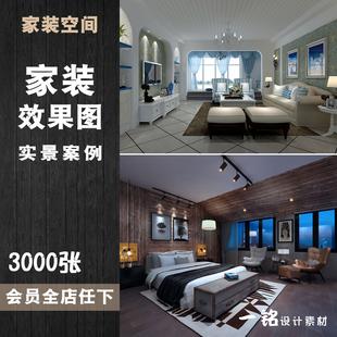室内设计美式家装客厅装修效果图片电视背景墙中式现代简约合集