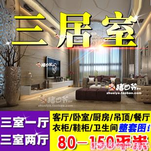 装修设计 三居室房子房屋效果图制作家装室内客厅三室一二厅吊顶