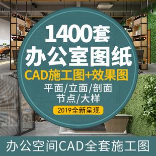 办公室空间写字楼CAD施工图纸方案平面图室内装修设计效果图素材