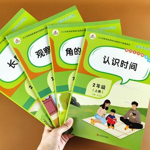 全套4册二年级上册数学基础练习题专项训练认识钟表和时间立体图形角度的认识思维训练口算题应用题小学生二年级数学教材书教具