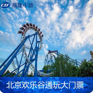 [北京欢乐谷-大门票]北京欢乐谷先预约后买票