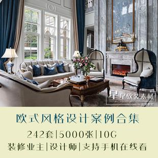 2020现代欧式简欧风格别墅样板房平层豪宅设计家装房子装修效果图