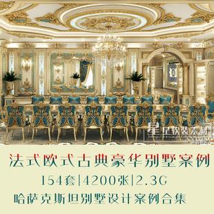 新精选法式欧式古典洛可可豪华别墅室内效果图自建房装修参考图集