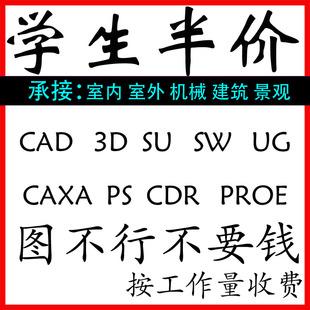 cad代画代做3dmax效果图制作3D建模建筑机械景观家装设计渲施工图