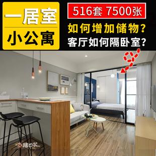 一室一厅装修效果图一居室单身小公寓设计超小户型客厅Loft大开间