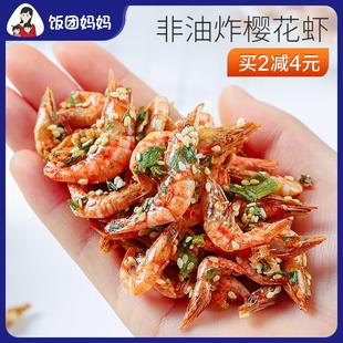 2罐 非油炸孕妇无添加海味零食儿童即食小脆虾米台湾樱花虾干烤虾