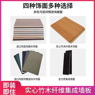 实心竹木纤维集成墙板护墙板快装自装装饰装修背景墙面材料板定制
