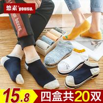 袜子男短袜夏季薄款纯棉防臭棉袜夏天运动隐形袜男士船袜中筒男袜