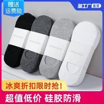 隐形袜子男士船袜浅口低帮薄款透气棉质春夏季硅胶防滑短筒防臭袜