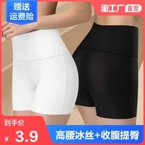 高腰安全裤防走光女夏天薄款三分冰丝无痕打底不卷边大码保险短裤
