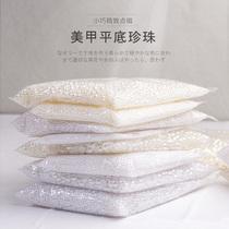 半圆珍珠平底珍珠米白色指甲装饰品贴钻美甲店日系美甲饰品袋装