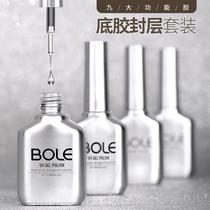 BOLE底胶封层套装美甲专用钢化加固甲油胶磨砂指甲胶全套持久超亮