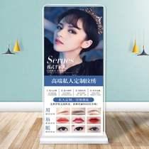 展架宣传画易拉宝美容院美甲纹绣美睫项目图海报定制设计门型广告