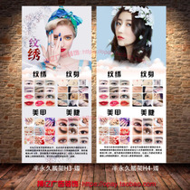 纹绣海报宣传图美容院半永久美甲纹身美睫广告展架图高清设计定制