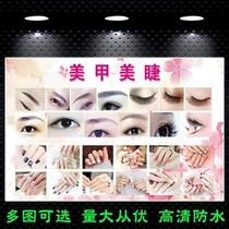 美甲美睫纹绣工作室宣传广告画设计 美容院N玻璃门贴纸户外海报图
