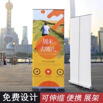 海报设计易拉宝展架伸缩折叠广告海报架定做广告牌展示架立式展架