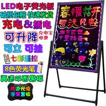 巧圣电子led荧光板广告板 充电插电立挂式手写字荧光黑板广告牌发光小黑板店铺用商用写字板发光闪光屏展示牌
