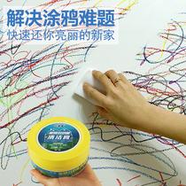 乳胶漆墙面涂鸦清洁剂擦白墙壁去污除手脚印蜡笔画笔污渍清除神器