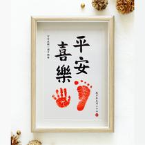 平安喜乐脚印知足常乐周岁胎毛字画足印宝宝手足印百天满月纪念品