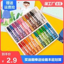 儿童蜡笔12色24色36色彩色油画棒幼儿园宝宝启蒙涂色涂鸦画画笔可水洗不脏手水溶性六角蜡笔小学生美术绘画笔