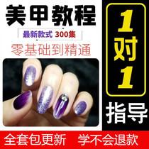 美甲视频高级教程零基础入门日式花样彩绘款式专业做指甲全套课程