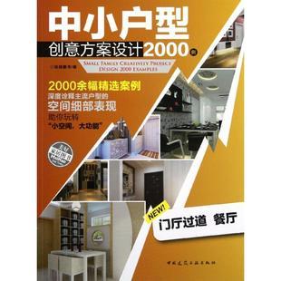 中小户型创意方案设计例(门厅 过道 餐厅) 锐扬图书 房屋装修装饰室内设计入门图书 效果图案例书籍 中国建筑工业出版