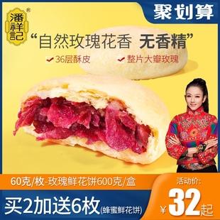 潘祥记鲜花饼云南特产传统糕点休闲小零食小吃玫瑰饼干月饼大礼包