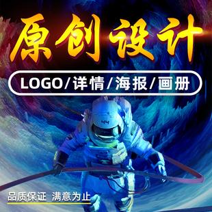 淘宝店铺装修详情页美工ps平面广告图片商标logo设计海报制作P图