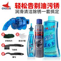 赛领自行车链条清洗剂润滑油除锈剂养护油山地公路车保养清洁套装